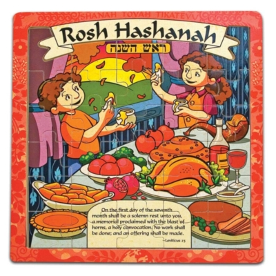 Wooden Jigsaw Puzzles - Rosh Hashanah